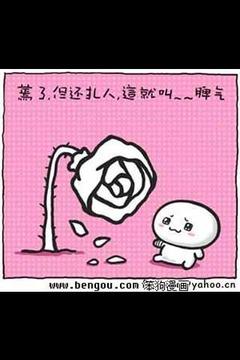 《奶豆哲学》漫画