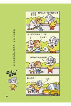 开心婆婆1四格电子版② (manga 漫画/Free)