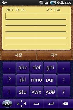 밀기글 v1.8.3-획기적인 키보드 입력기 천지인 버전