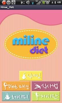 다이어트(미라인)