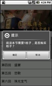 陆小凤传奇之金鹏王朝-古龙