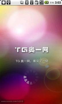 TG奥一网