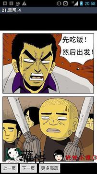 邪恶内涵漫画13