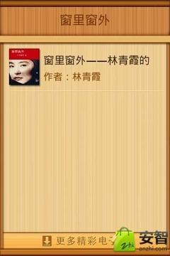 林青霞的戏梦人生:窗里窗外