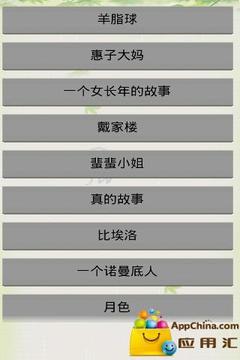 莫泊桑中短篇小说精选