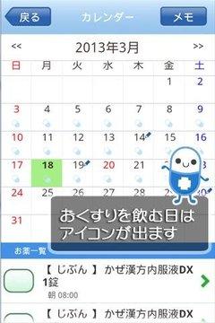 お薬ノート-薬歴・服薬管理ができるお薬手帐アプリ-