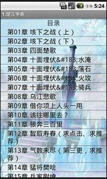 1.楚汉争鼎