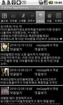 아이유의 완결판, 아이유의 모든것, 팬플 아이유(IU)