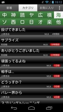 野球选手BLOG-野球选手密着アプリ-