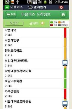 서울마을버스