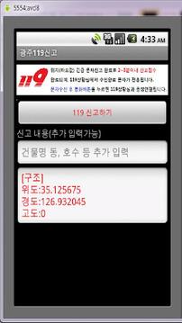 119신고(자동위치측정, 고도)