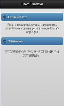 照片翻译器