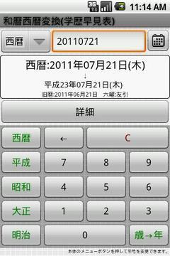 和暦西暦変换电卓(学歴早见表)