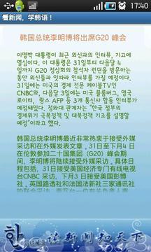 Knews中韩新闻