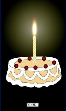 생일축하케이크