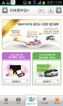 GS&POINT Plus