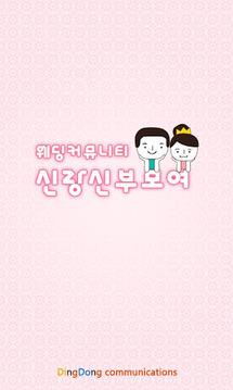 신랑신부모여-웨딩톡,결혼톡,신혼톡,육아톡,인테리어,데코