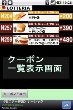Lotteria Coupon
