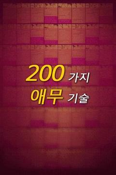 애무의정석 200+ FREE