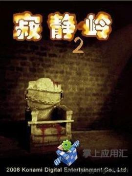 寂静岭2(汉化版)