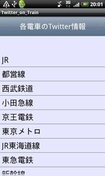 电车情报〜首都圏のTwitter情报を瞬时に确认〜