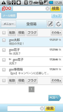 (4×1)gooメールチェッカーウィジェット