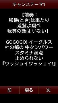 楽援団-楽天イーグルス応援アプリ-