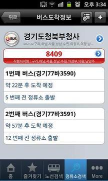 경기버스정보