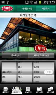 빕스 (VIPS)