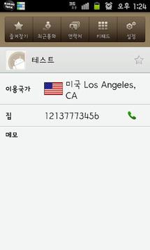 마이다이얼 무료국제전화