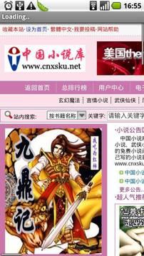 中国小说书库