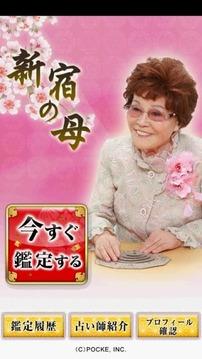 新宿の母占い