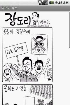 漫画家的新闻