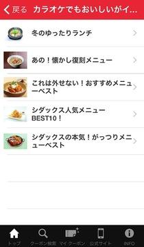 レストランカラオケ・シダックス