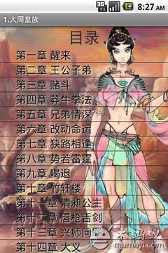 1.大周皇族