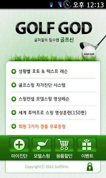 골프 필수앱(인공지능 골프스윙 자가진단 시스템)Free