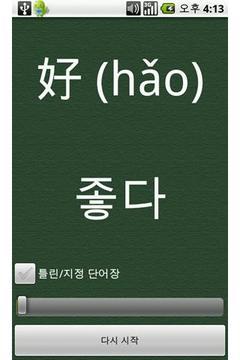 WordMemory-(중국어 단어학습기, voca)