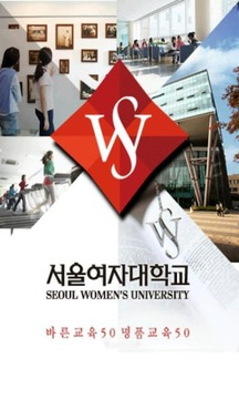 서울여자대학교