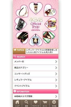 総合ショッピングサイト ONE☆FESTA