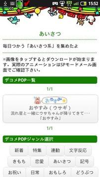 デコバンビ★スタンプ画像/デコメPOP取り放题