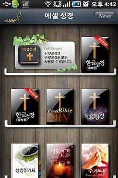 Essel Bible Lite(Kor/NIV)