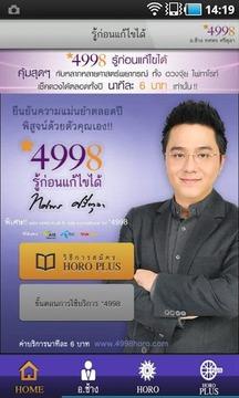 4998Horoscope