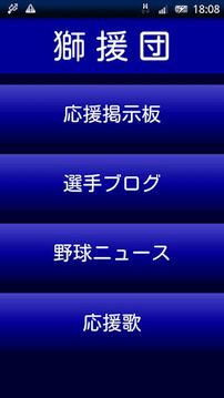 狮援団-埼玉西武ライオンズ応援アプリ-2013年度版