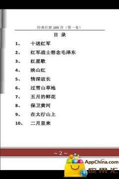 经典红歌100首卷四