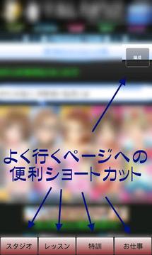 楽々モバブラfor アイドルマスターCG(Mobage)