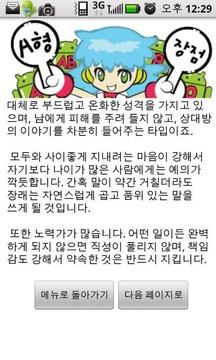 [혈액형 운세 궁합] 혈액형 플러스