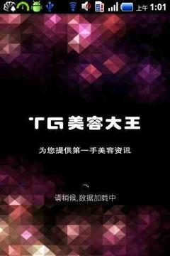 TG美容大王