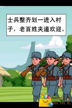 董存瑞漫画