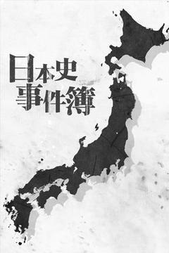 日本史事件簿