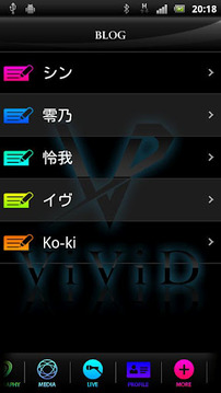 ViViD 公式アーティストアプリ